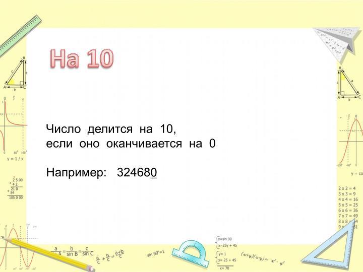 На 10
