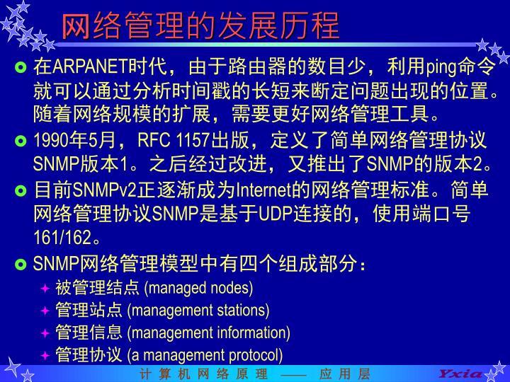 网络管理的发展历程