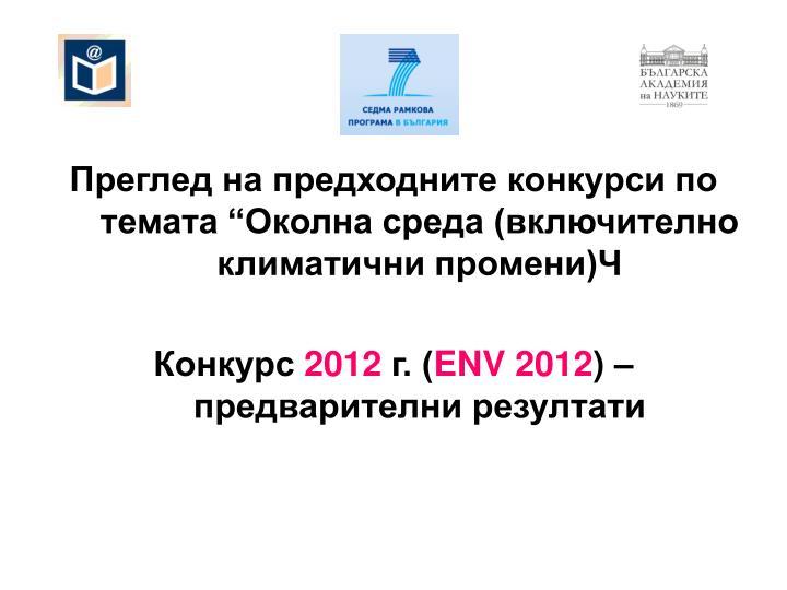 """Преглед на предходните конкурси по темата """"Околна среда (включително климатични промени)Ч"""