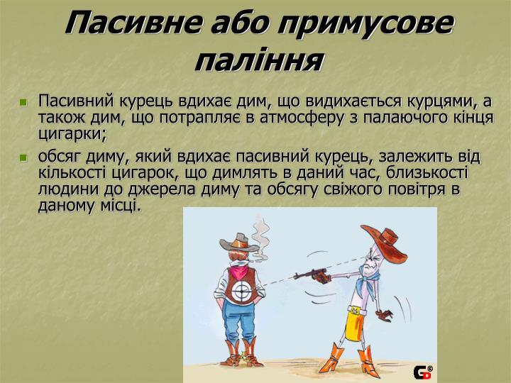 Пасивне або примусове паління