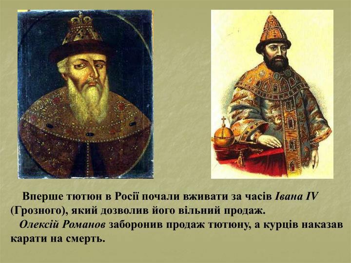 Вперше тютюн в Росії почали вживати за часів