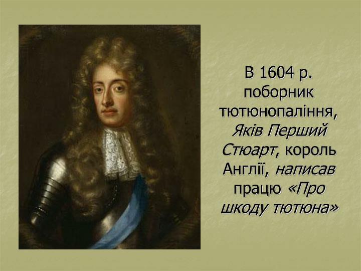 В 1604 р. поборник тютюнопаління,