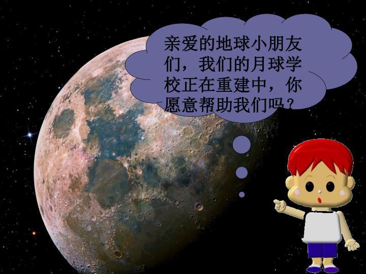 亲爱的地球小朋友们,我们的月球学校正在重建中,你愿意帮助我们吗?