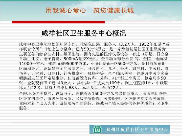 咸祥社区卫生服务中心概况