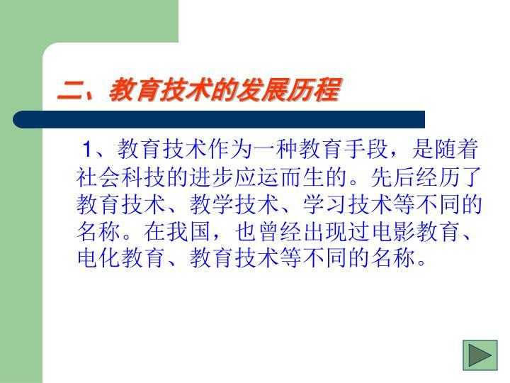 二、教育技术的发展历程