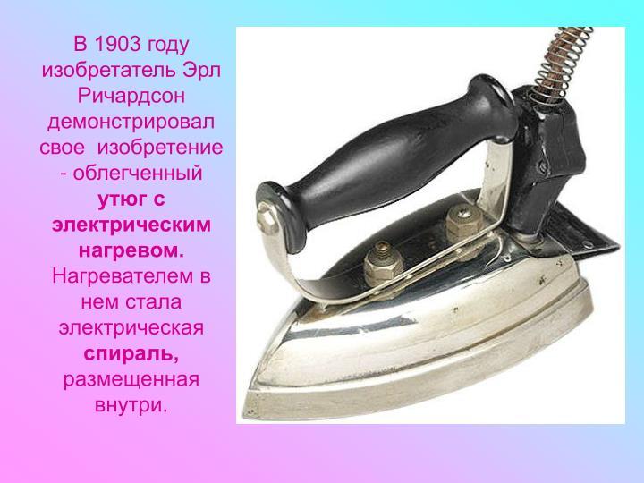В 1903 году изобретатель Эрл Ричардсон демонстрировал свое  изобретение - облегченный