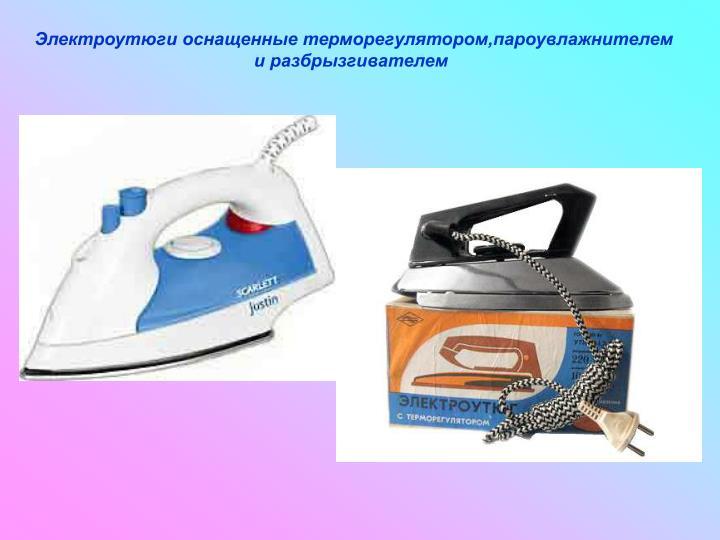 Электроутюги оснащенные терморегулятором,пароувлажнителем и разбрызгивателем