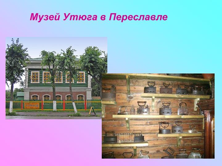 Музей Утюга вПереславле