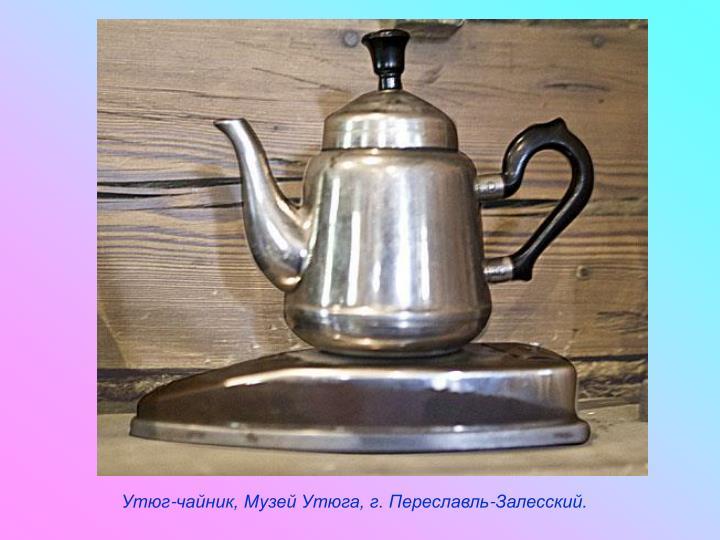 Утюг-чайник, Музей Утюга, г. Переславль-Залесский.