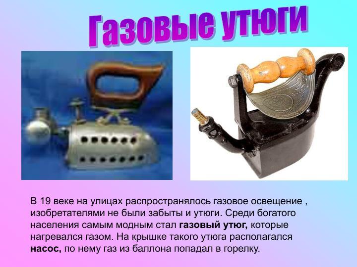 Газовые утюги