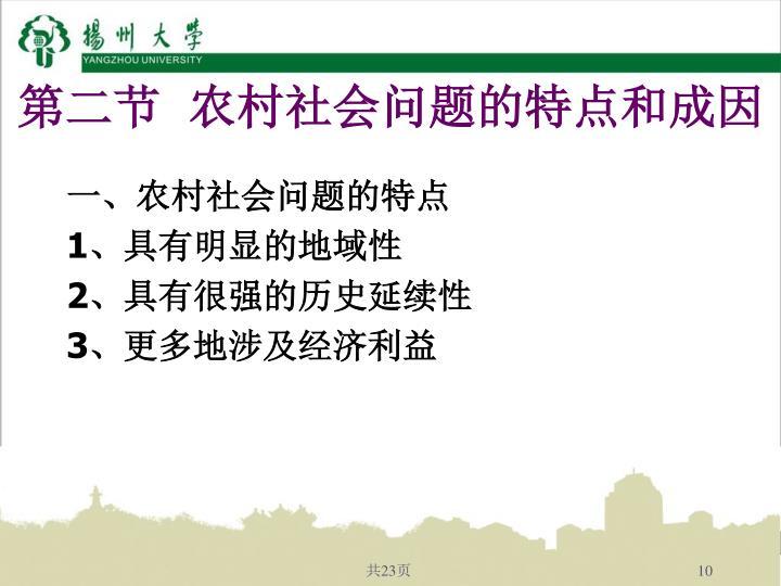 第二节  农村社会问题的特点和成因