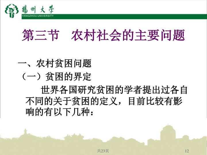 第三节   农村社会的主要问题