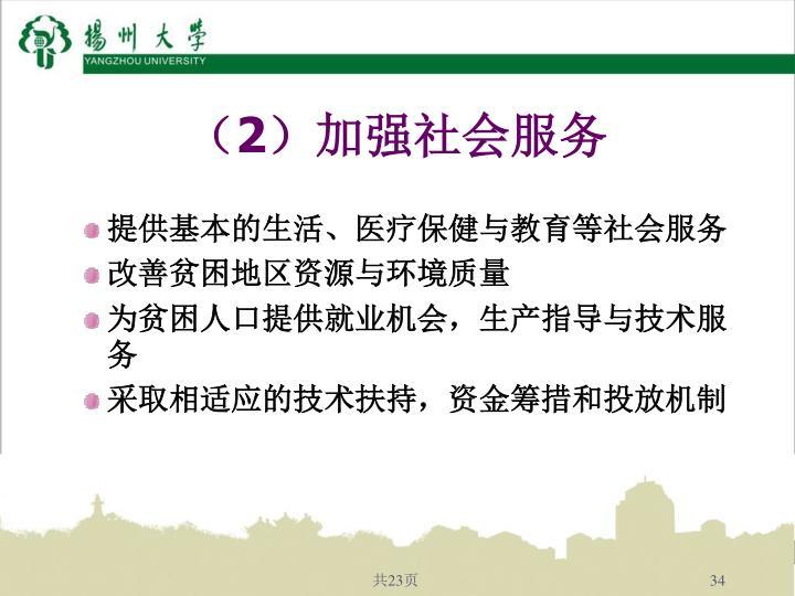(2)加强社会服务