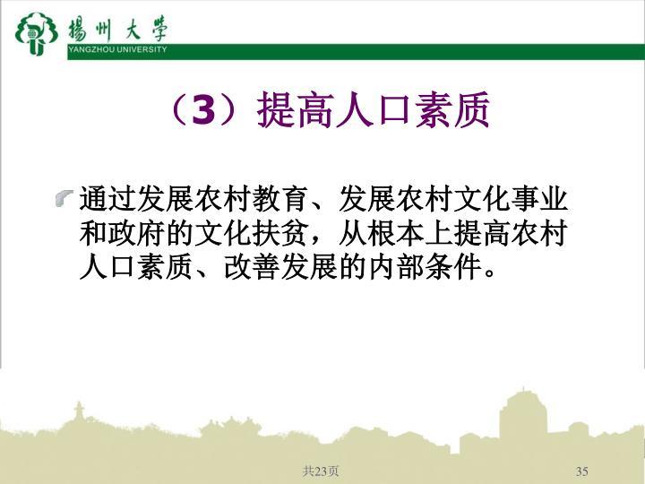 (3)提高人口素质