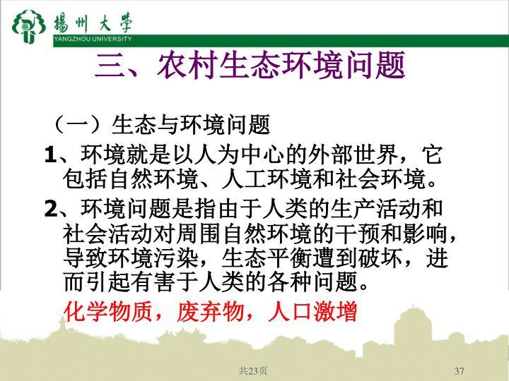 三、农村生态环境问题