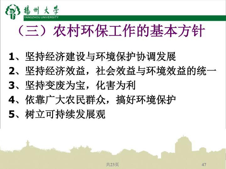 (三)农村环保工作的基本方针