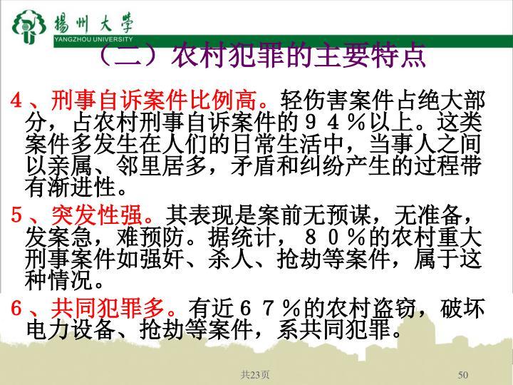 (二)农村犯罪的主要特点