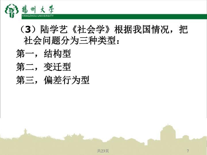 (3)陆学艺《社会学》根据我国情况,把社会问题分为三种类型: