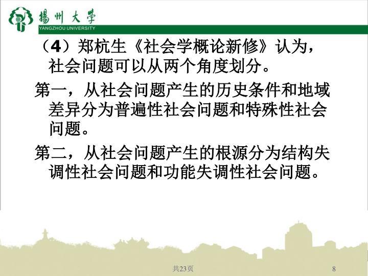 (4)郑杭生《社会学概论新修》认为,社会问题可以从两个角度划分。
