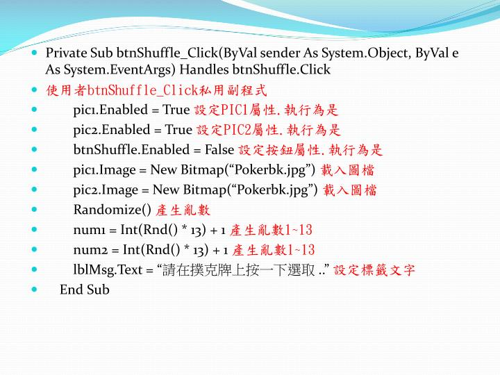 Private Sub btnShuffle_Click(ByVal sender As System.Object, ByVal e As System.EventArgs) Handles btnShuffle.Click