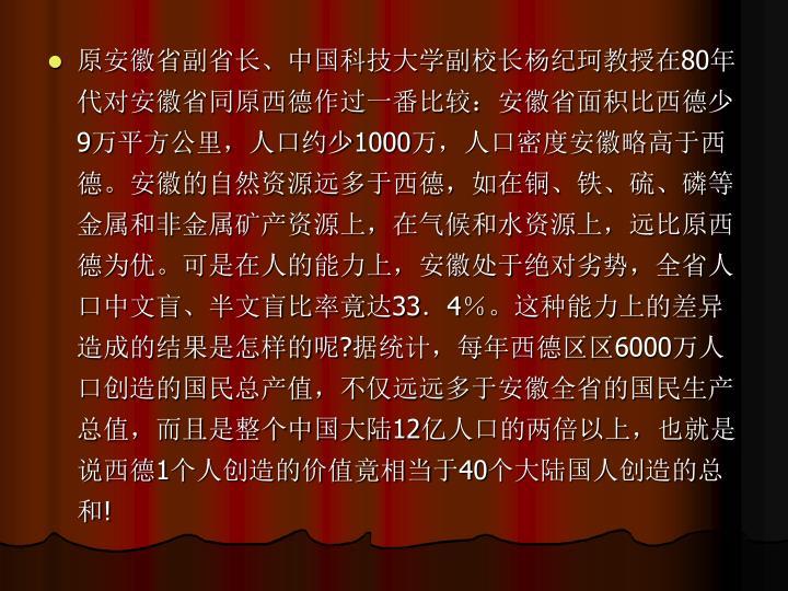 原安徽省副省长、中国科技大学副校长杨纪珂教授在