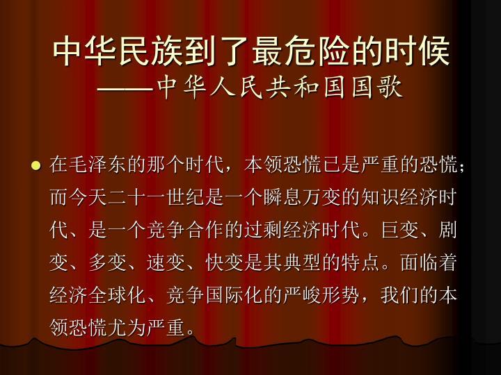 中华民族到了最危险的时候