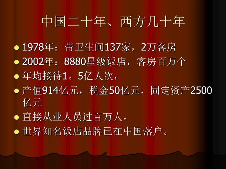 中国二十年、西方几十年
