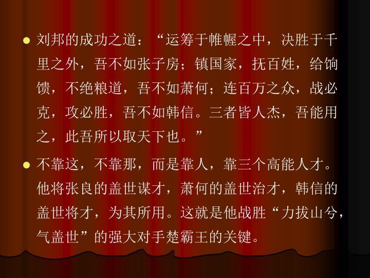 刘邦的成功之道: