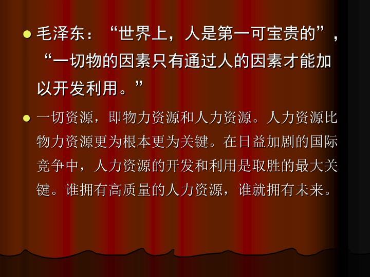 """毛泽东:""""世界上,人是第一可宝贵的"""","""