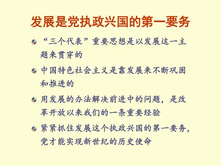 发展是党执政兴国的第一要务