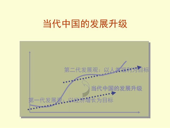当代中国的发展升级