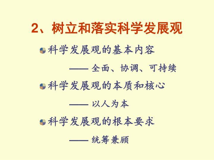 2、树立和落实科学发展观