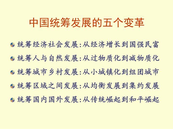中国统筹发展的五个变革
