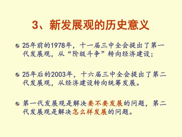 3、新发展观的历史意义