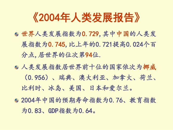 《2004年人类发展报告》