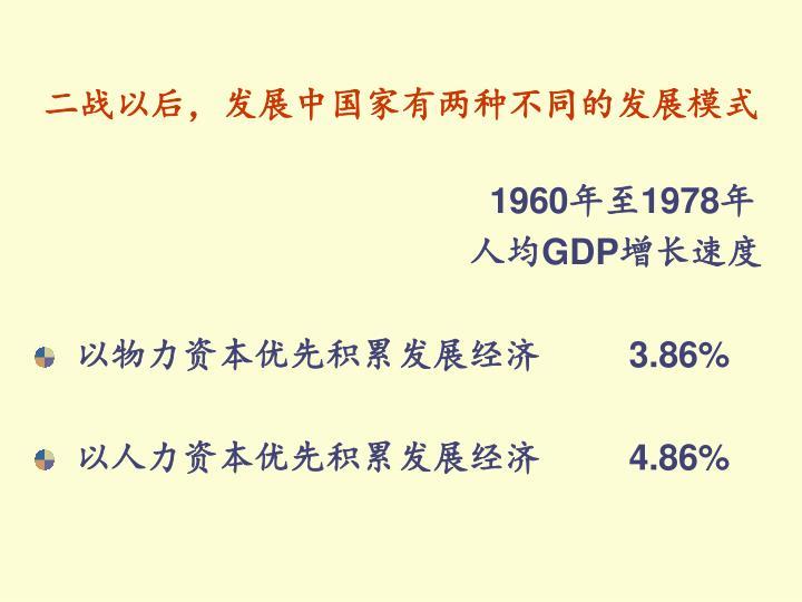 二战以后,发展中国家有两种不同的发展模式
