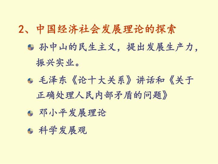 2、中国经济社会发展理论的探索