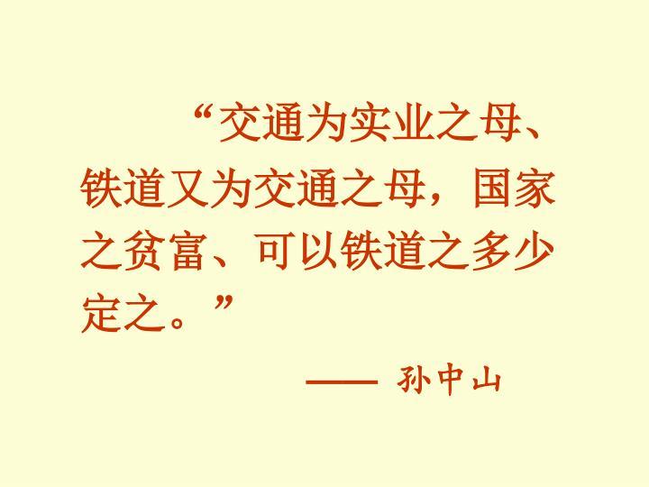 """""""交通为实业之母、铁道又为交通之母,国家之贫富、可以铁道之多少定之。"""""""