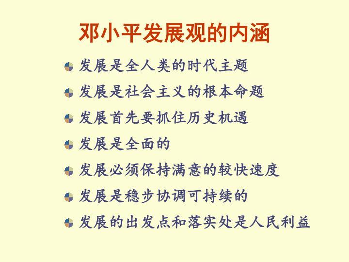 邓小平发展观的内涵