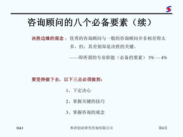 咨询顾问的八个必备要素(续)