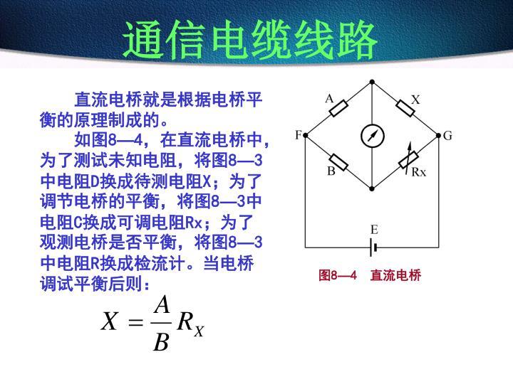 直流电桥就是根据电桥平衡的原理制成的。