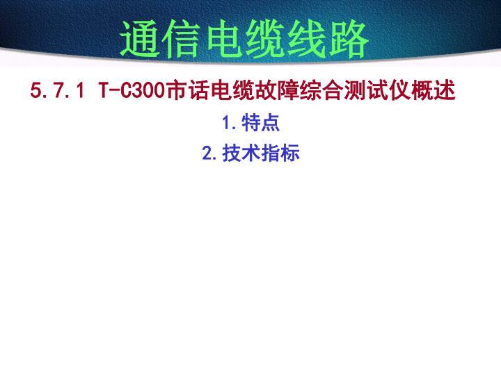5.7.1 T-C300