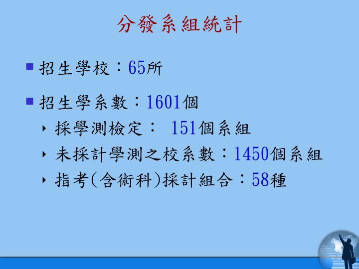 分發系組統計