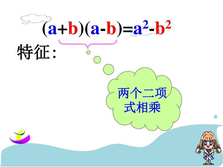 两个二项式相乘