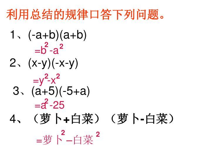 利用总结的规律口答下列问题。