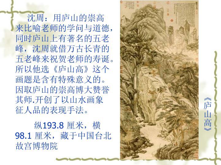 沈周:用庐山的崇高来比喻老师的学问与道德,同时庐山上有著名的五老峰,沈周就借万古长青的五老峰来祝贺老师的寿诞。所以他选