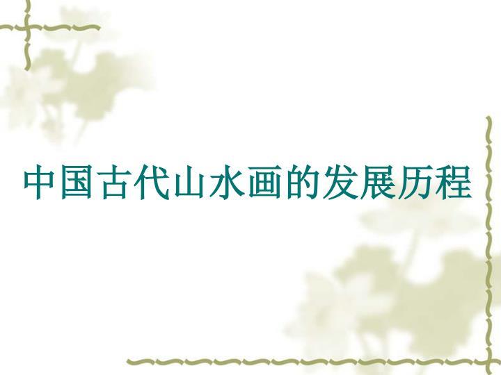 中国古代山水画的发展历程