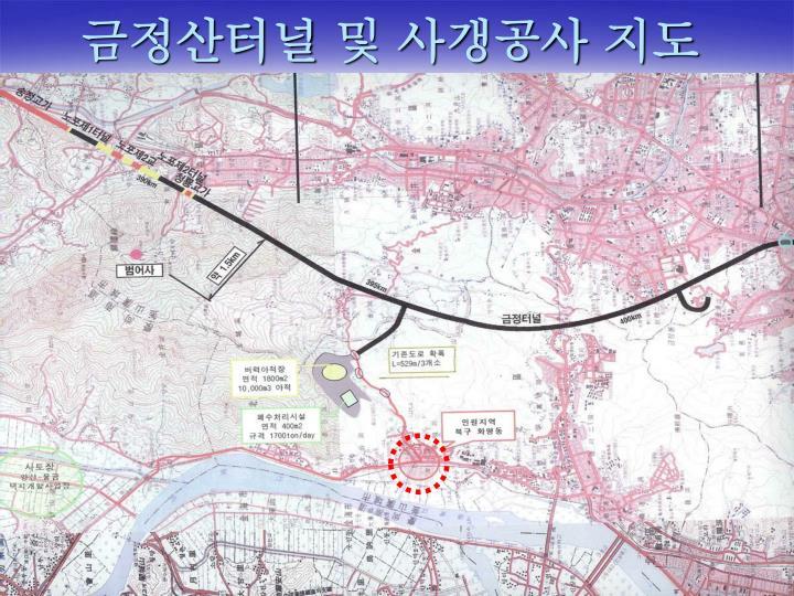 금정산터널 및 사갱공사 지도