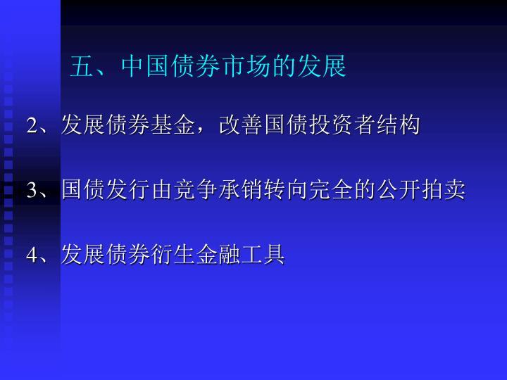 五、中国债券市场的发展