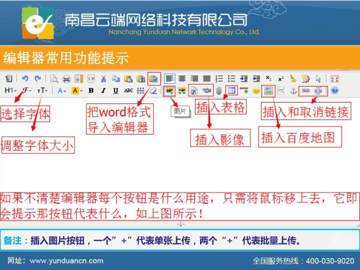 编辑器常用功能提示